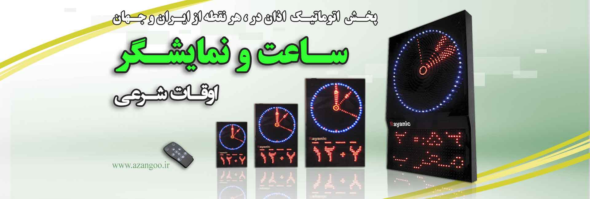 LED-clock-azangoo.ir