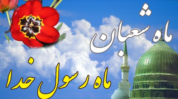 فضیلت آخرین جمعه ماه شعبان