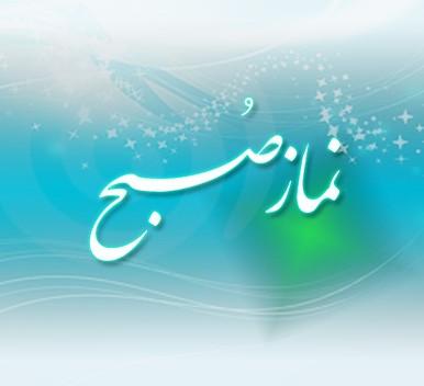 ذکر و دعاهای بعد از نماز صبح