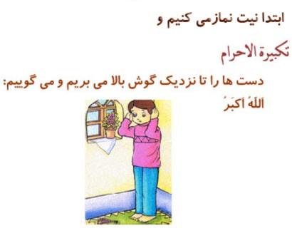 آداب و ارکان نماز - بخش اول