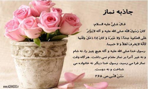 پرتویی از اسرار نماز (1):