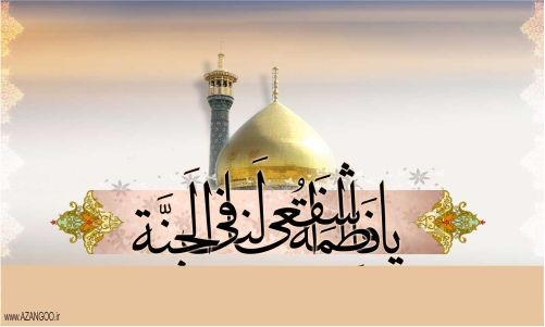 نگاهی گذرا بر زندگی حضرت معصومه سلام الله علیها: