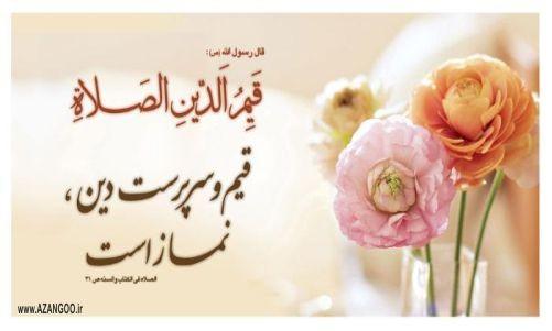 پرتویی از اسرار نماز(2):