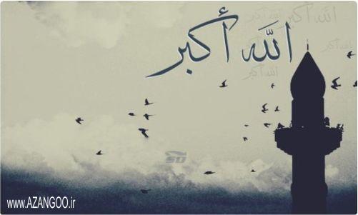حقیقت اذان(1):