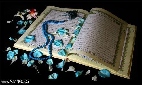نماز و قرآن: