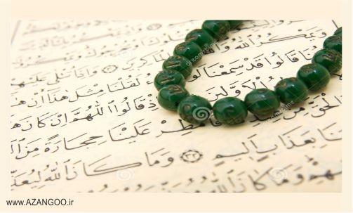 """عظمت قرآن"""