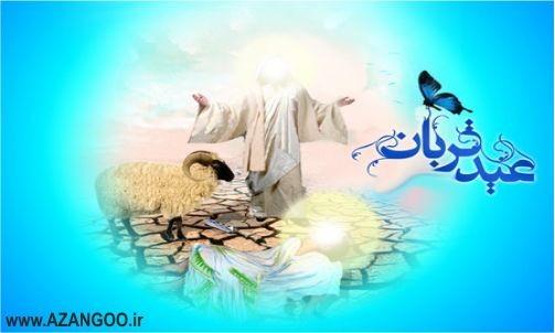 عید قربان بر تمامی مسلمانان جهان تبریک و تهنیت باد