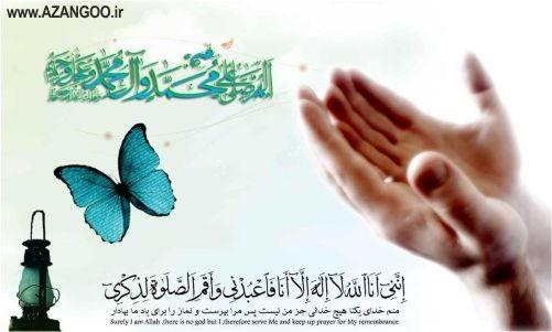 شیوه قرائت نماز