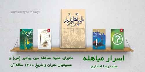 asrar-e-mobahele-www.azangoo.i_13960623-071358_1