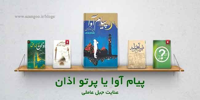 payam-ava--www.azangoo.i_13960625-063943_1