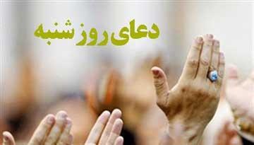 دعای روز شنبه