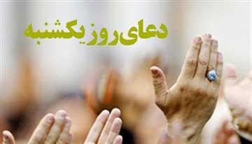 دعای روز یکشنبه