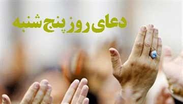 دعای روز پنج شنبه