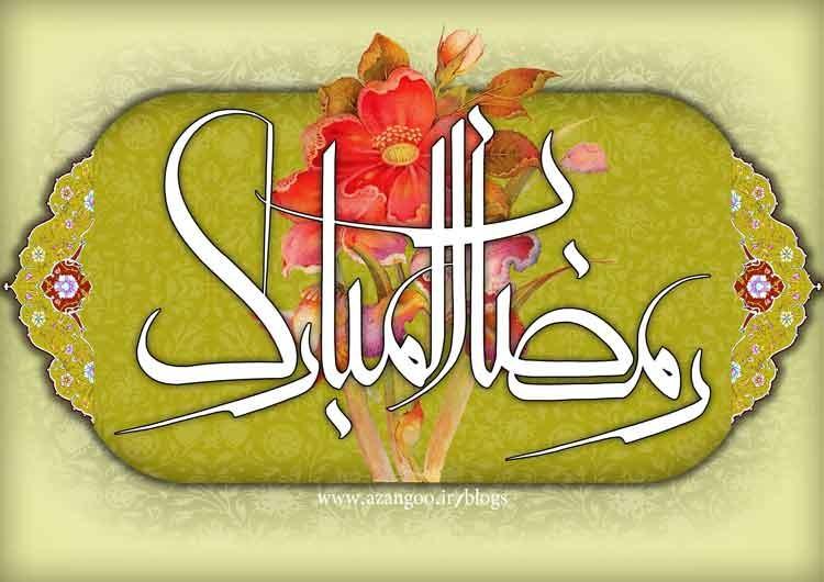 دانلود اوقات شرعی ماه مبارک رمضان 1394 کلیه شهرهای ایران