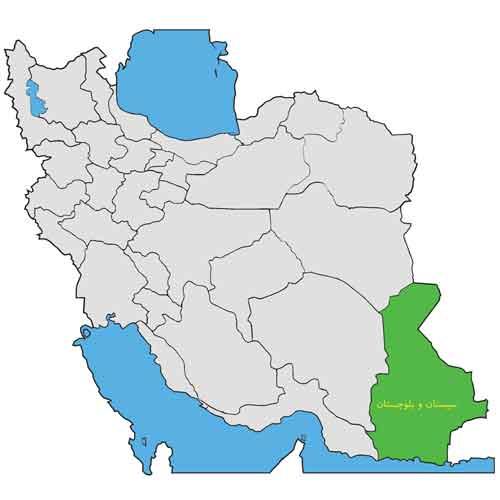 سیستان و بلوچستان در ایران